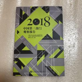 中国第三部门观察报告(2018)