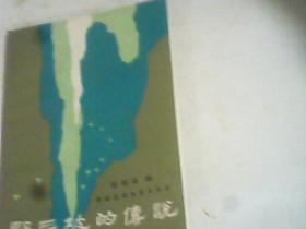 野三坡的传说 包括望亲坨 度假村 鱼古洞 龙门峡 白草畔传说