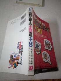気持ちを伝えろ中国语表现1700 赤坂智子/罗谦 32开软精装语言学习日文原版