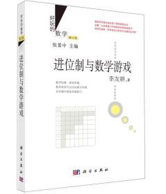 好玩的数学:进位制与数学游戏(修订版)