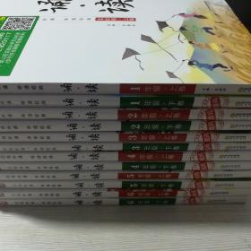 日有所诵 串读经典 诵读一至六年级上下12册全
