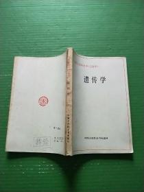 《中国大百科全书·生物学》:遗传学(自然旧)