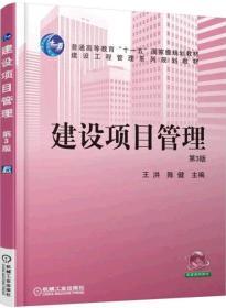 建设项目管理 第3版 正版 王洪  9787111519607