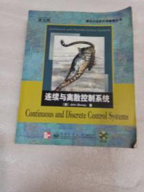 连续与离散控制系统/通信与信息科学教育丛书