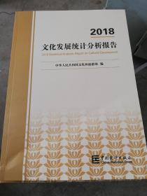 2018文化发展统计分析报告