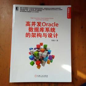 高并发Oracle数据库系统的架构与设计
