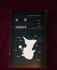 第一届华文推理大奖赛典藏集:名侦探的噩梦(下卷)