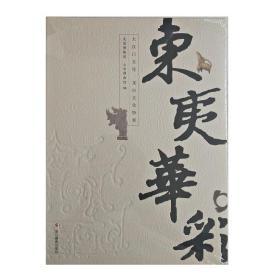 正版全新东夷华彩 大汶口文化龙山文化特展值得收藏