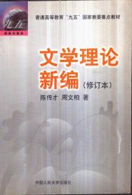 文学理论新编(修订本)