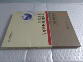 东亚文化与东亚区域现代化
