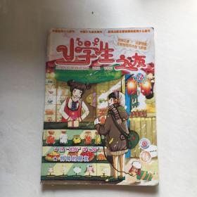 小学生之友2008下旬刊12