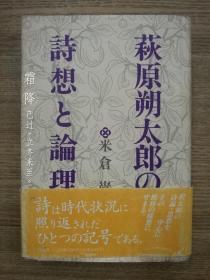 萩原朔太郎の诗想と论理