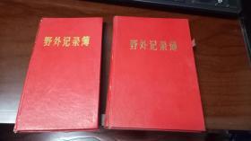 野外记录薄【1987年 + 1985年】2本合售,空白未用.