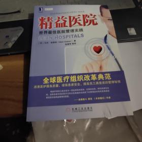 精益医院:世界最佳医院管理实践