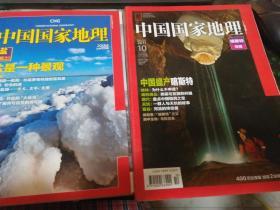中国国家地理2011年3.10期
