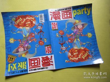 漫画派对    2017/11/总281期     云南漫画派对杂志社有限公司/出版
