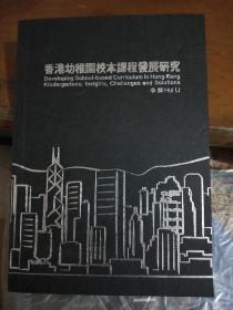 香港幼稚园校本课程发展研究(作者签名本)