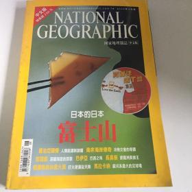 NATIONAL GEOGRAPHIC中文版