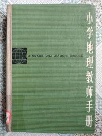 小学地理教师手册(精装本)