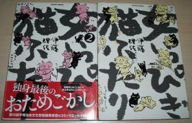 日文原版书 女いっぴき猫ふたり 、女いっぴき猫ふたり 2  (ACTION COMICS) コミックス ( 日本畅销漫画书 一只女人两个猫 )伊藤理佐  (著)