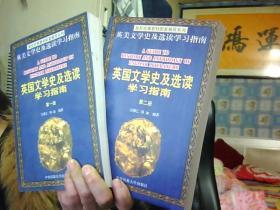 英国文学史及选读学习指南(第1.2 两册合售)