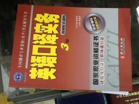 英语口译实务(三级):全国翻译专业资格(水平)考试辅导丛书附光盘