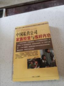 中国私营公司家族经营与练好内功