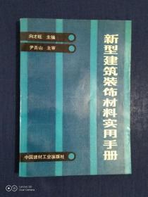 《新型建筑装饰材料实用手册》
