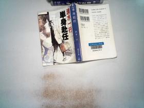 日文书一本 单身赴任