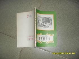 安徒生童话全集之八:老檞树的梦(85品小32开馆藏有钉锈1979年广西新1版1印155页)44819
