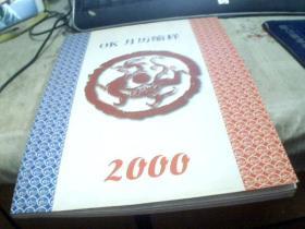 2000年OK月历缩样