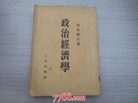 政治经济学(1953年11月上海重印八版)