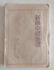 民国太岳新华书店改编----《新编中国地理》-----内配多幅罕见手绘彩图-----虒人荣誉珍藏