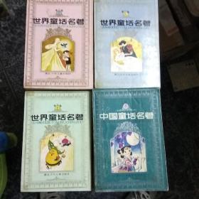 连环画~中国童话名著上下册、世界童话名著第一辑上下第二辑上下第三辑(下)共七册合售265元