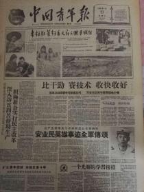 1959年5月23日中国青年报