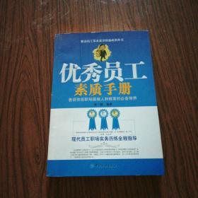 优秀员工素质手册