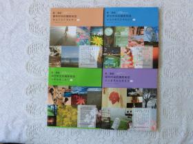 最•清新:留住时光的摄影秘笈(全4册)彩印精美