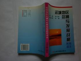 《运城地区区情与发展战略教育读本》《1985年运城壹册纪念册》【合售、参阅详细描述】