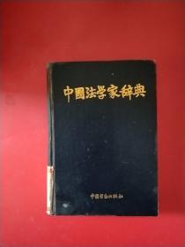 中国法学家辞典
