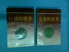 中国文化新论·文学篇一:抒情的境界二:意向的流变