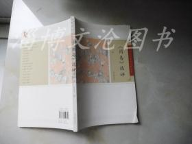 中国古代文史经典读本:周易选评