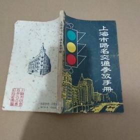 上海市路名交通参考手册