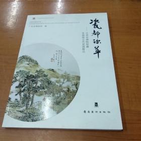 瓷都珍萃:江西省博物馆藏景德镇古代瓷器精品