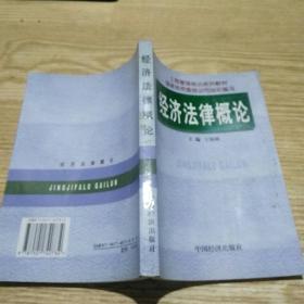 经济法律概论