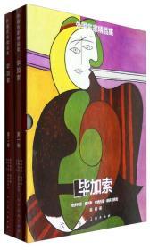 外国名家精品集 毕加索(全二册)