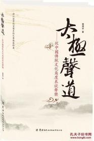 中国音乐学院院长金铁霖教授学生郭霖安经典作品《太极声道》附光盘(系《声乐新说 从中国传统文化角度来谈声乐》修订本)