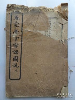 澄衷蒙学堂字课图说(卷2)