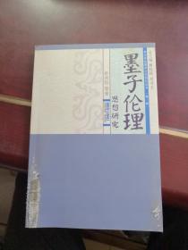 墨子伦理思想研究  枣庄学院墨学文化研究丛书:(前书壳有破损)