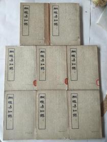 纲鉴易知录(全八册) 馆藏本品如图