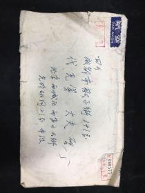 著名作家、诗人禾波先生致四川名老中医代光第先生信札一通一页,带原信封,